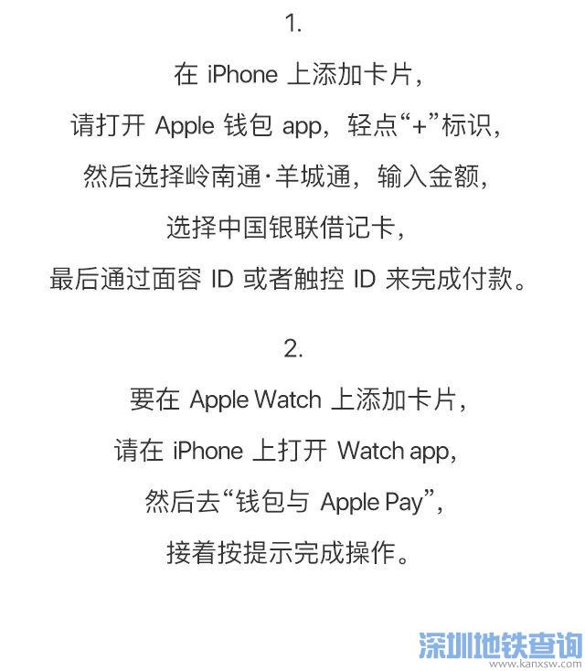 苹果手机怎么加羊城通?apple pay添加羊城通卡详细流程