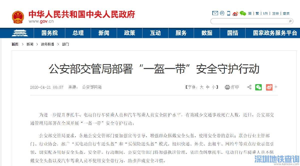 广州2020年6月1日起开展一盔一带安全守护行动