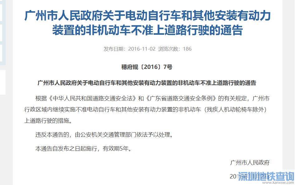 广州电瓶车新规2020