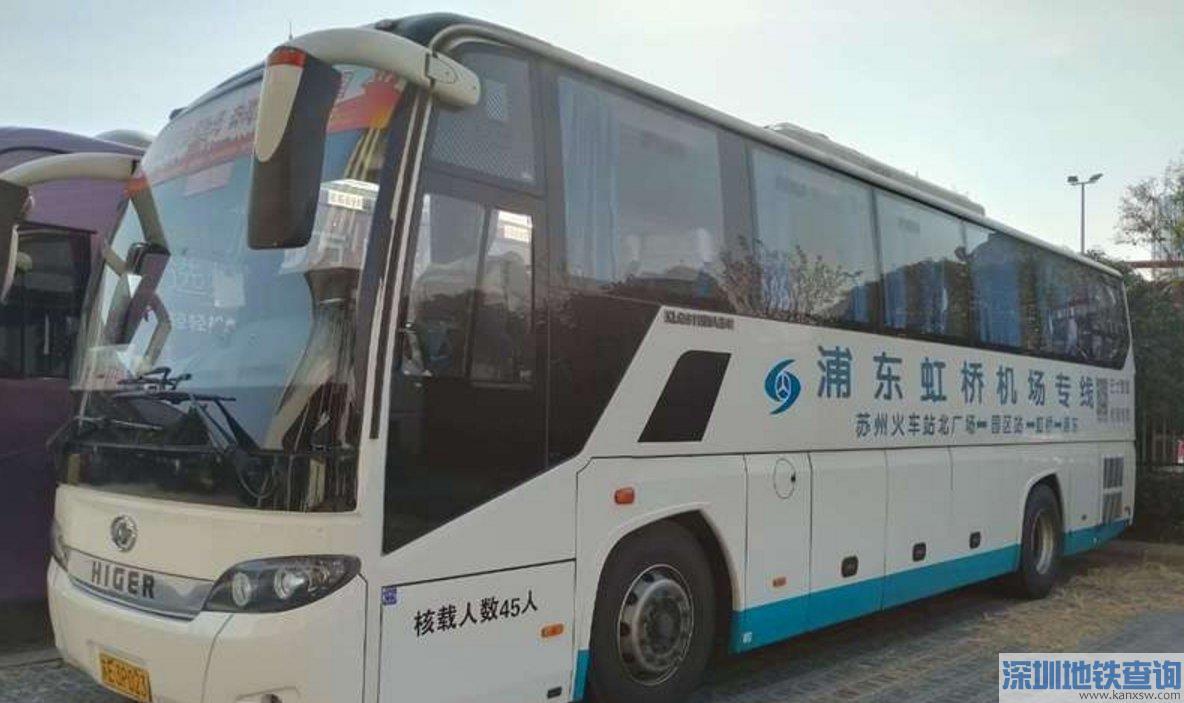 苏州至上海机场班线汽车大巴什么时候恢复运营