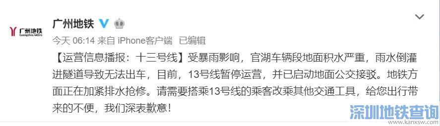 广州地铁13号线受暴雨影响5月22日暂停运营