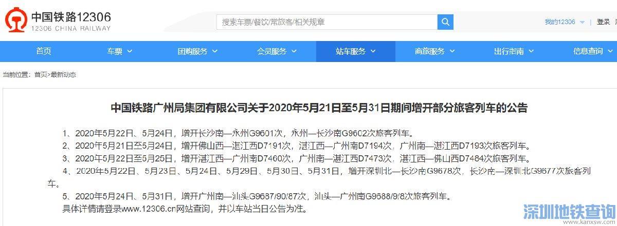 广铁2020年5月21日-5月31日增开部分旅客列车车次一览