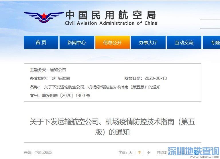 2020民航局取消国内航班风险分级最新消息