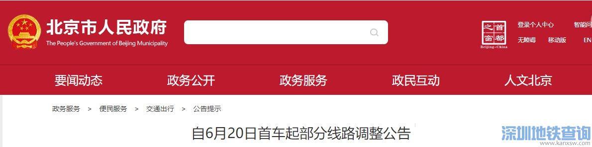 6月20日起北京部分城际公交线路调整