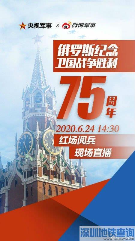 俄罗斯红场阅兵今天几点开始 2020俄罗斯胜利日阅兵直播时间