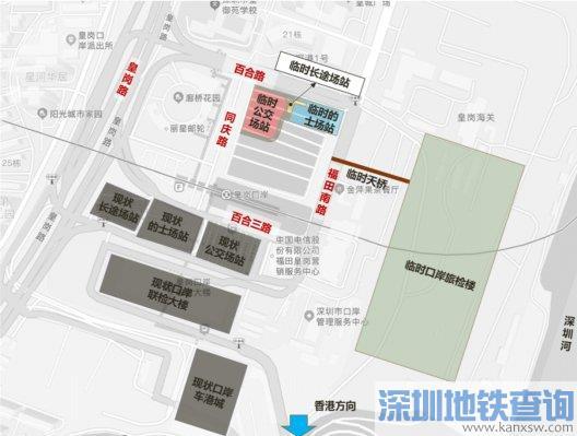 2020年深圳皇岗临时口岸期间交通组织安排