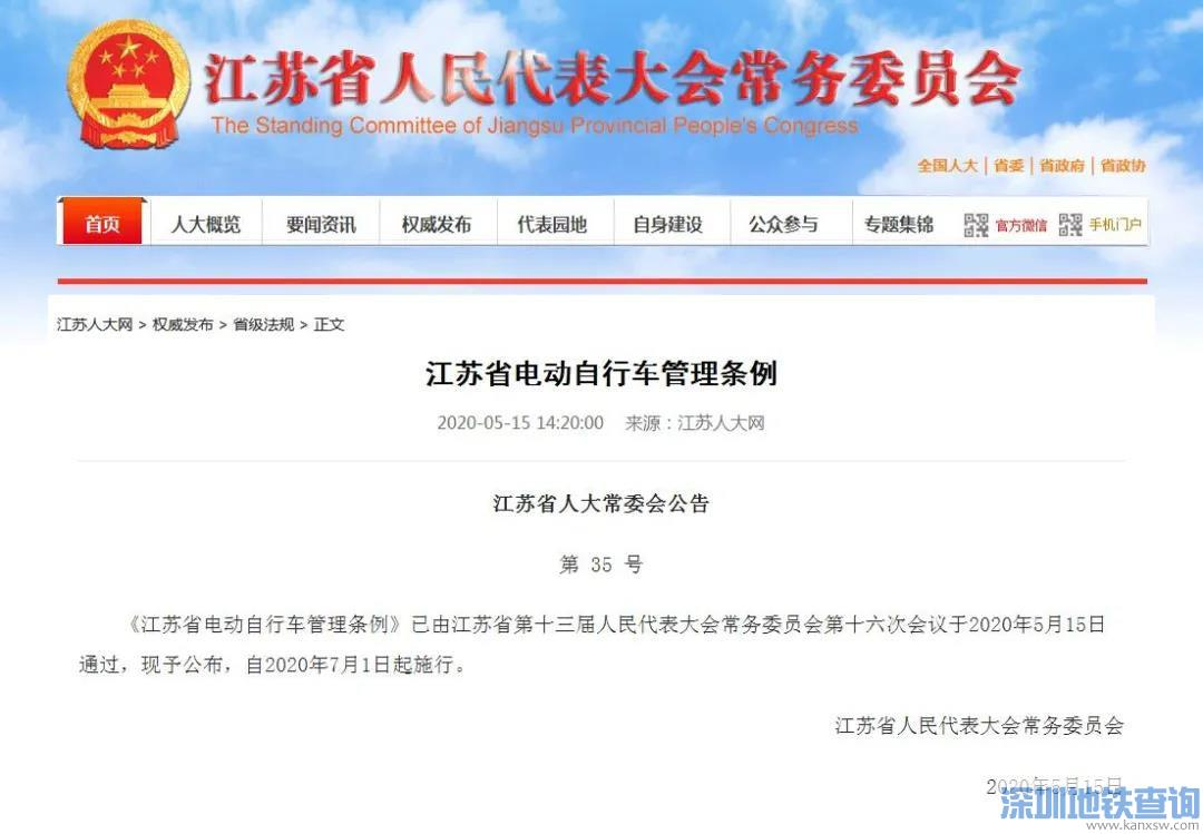 《江苏省电动自行车管理条例》7月1日起正式施行
