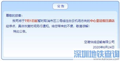 广州白云机场空港快线7月1日起取消中心皇冠假日酒店经停点