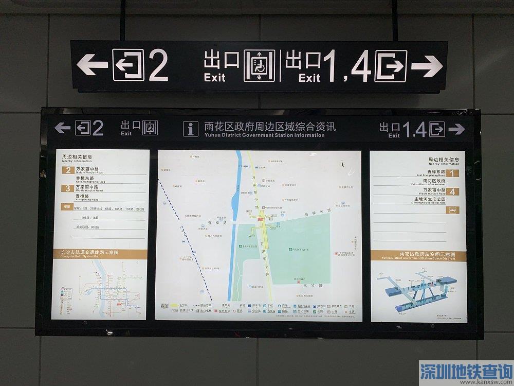 长沙地铁5号线雨花区政府站具体位置、出入口介绍、首末班车时间表