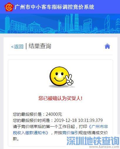 广州2020年8月车牌怎么竞价?