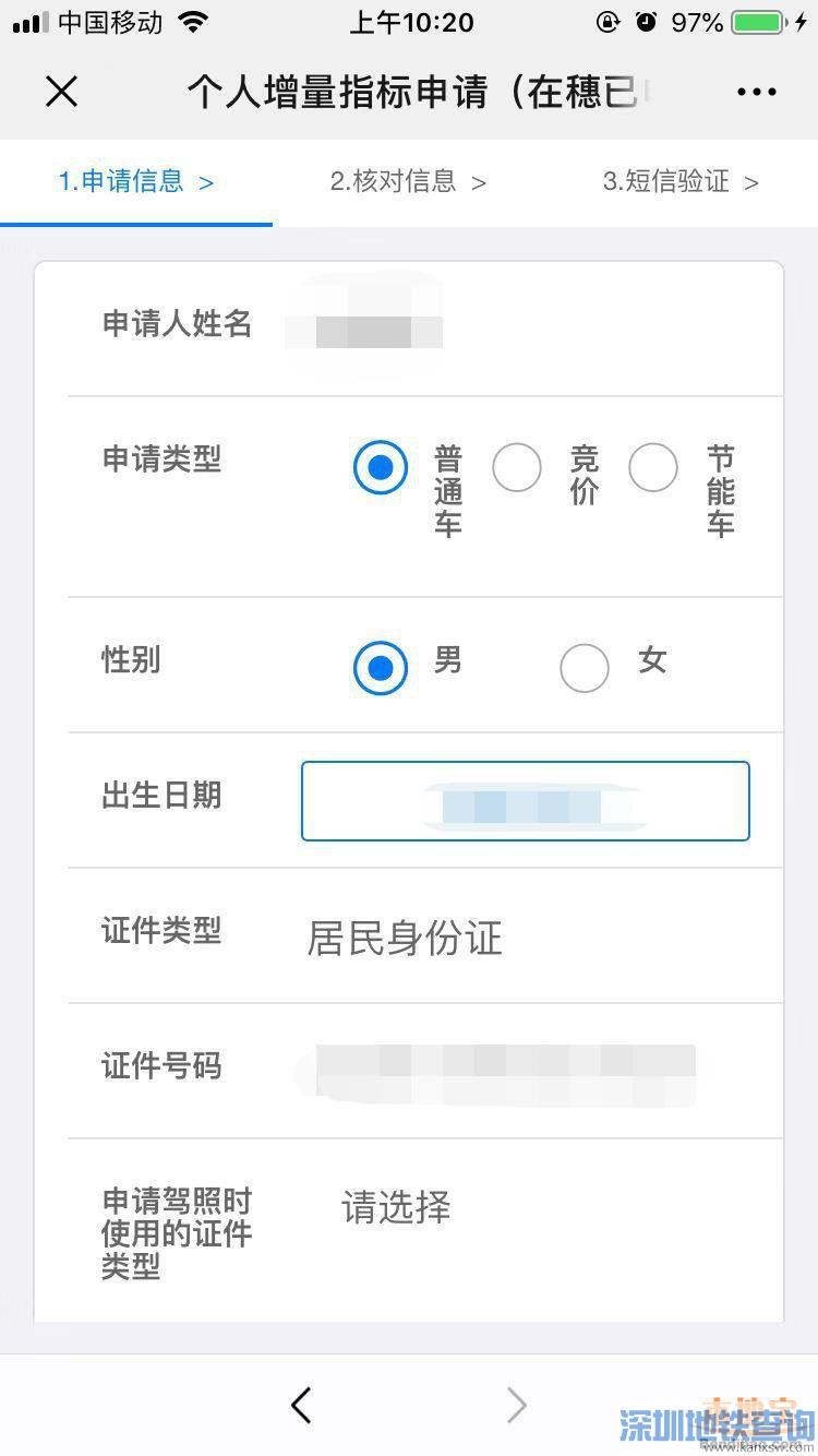 参加2020年8月广州车牌号怎么申请?车牌指标申请流程