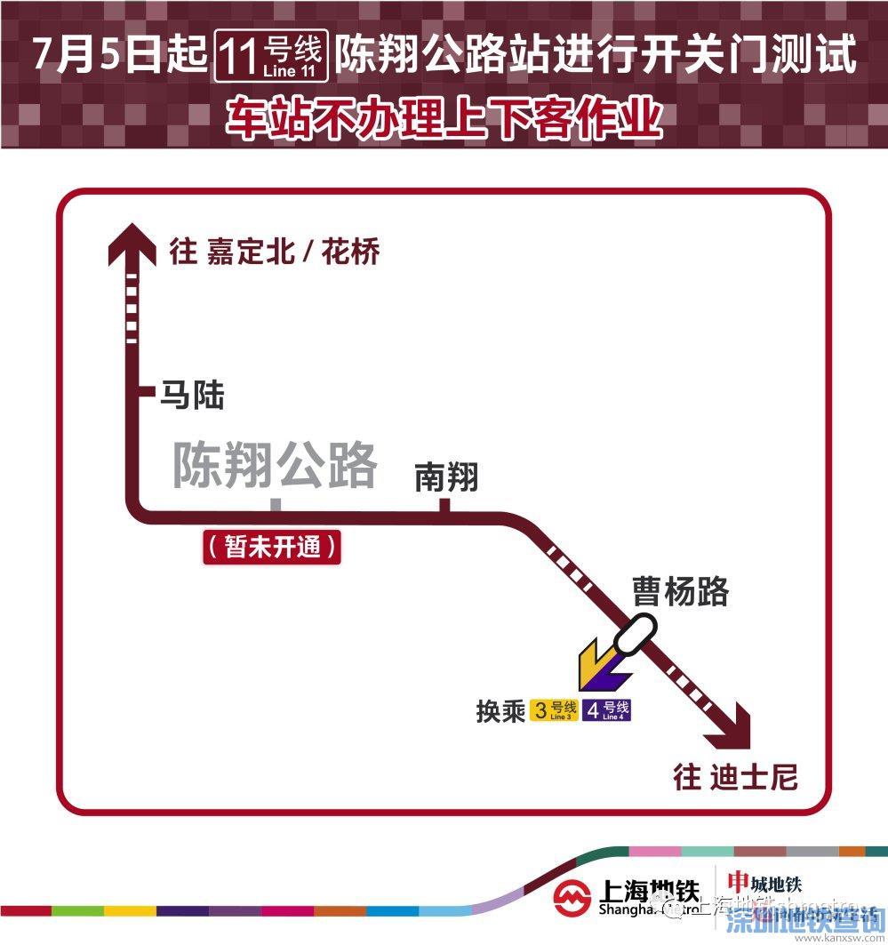 7月5日起上海11号线启用新运行图首末班车时间调整