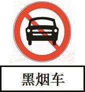 2020广州将全天禁止黑烟车通行