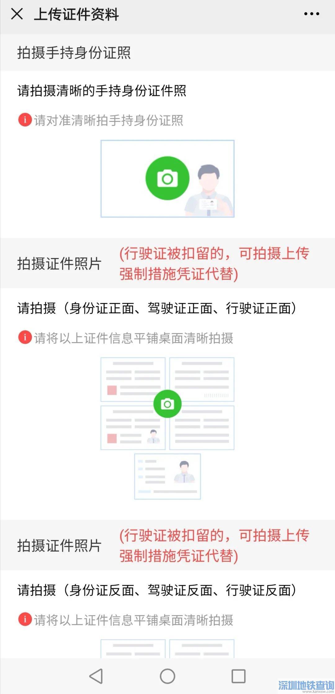 2020广州交通违法怎么通过网上办理?