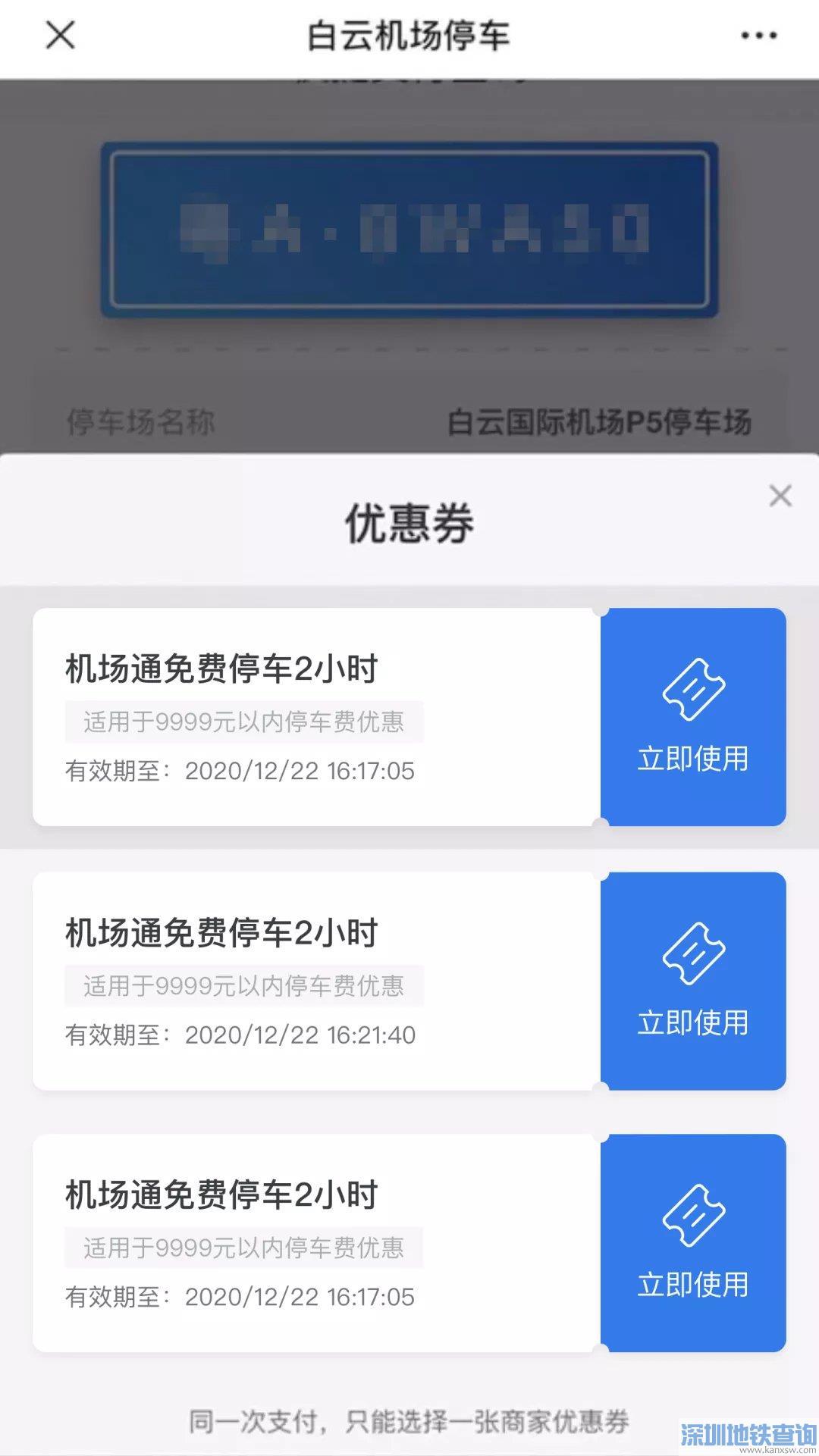广州白云机场2020年7月17日起免费停车攻略一览