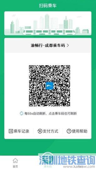 重庆乘车码可以在成都坐地铁?