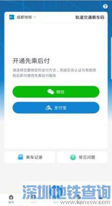 成都地铁二维码能在重庆刷坐地铁用吗?