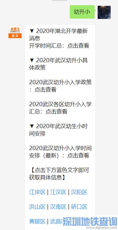 武汉示范幼儿园都有哪些(附2020各区幼儿园名单)