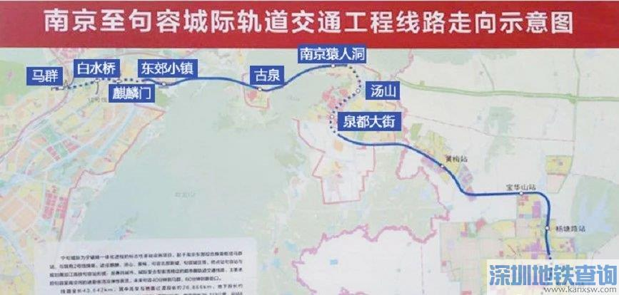 南京宁句城际全线13座车站站名确定