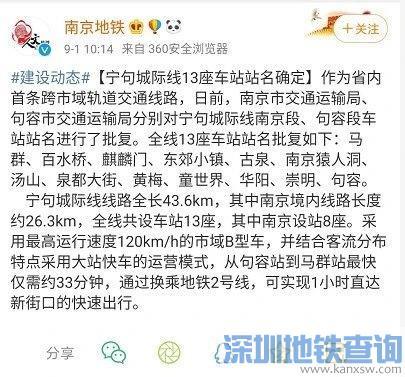 南京宁句城际轻轨全部站点名单一览