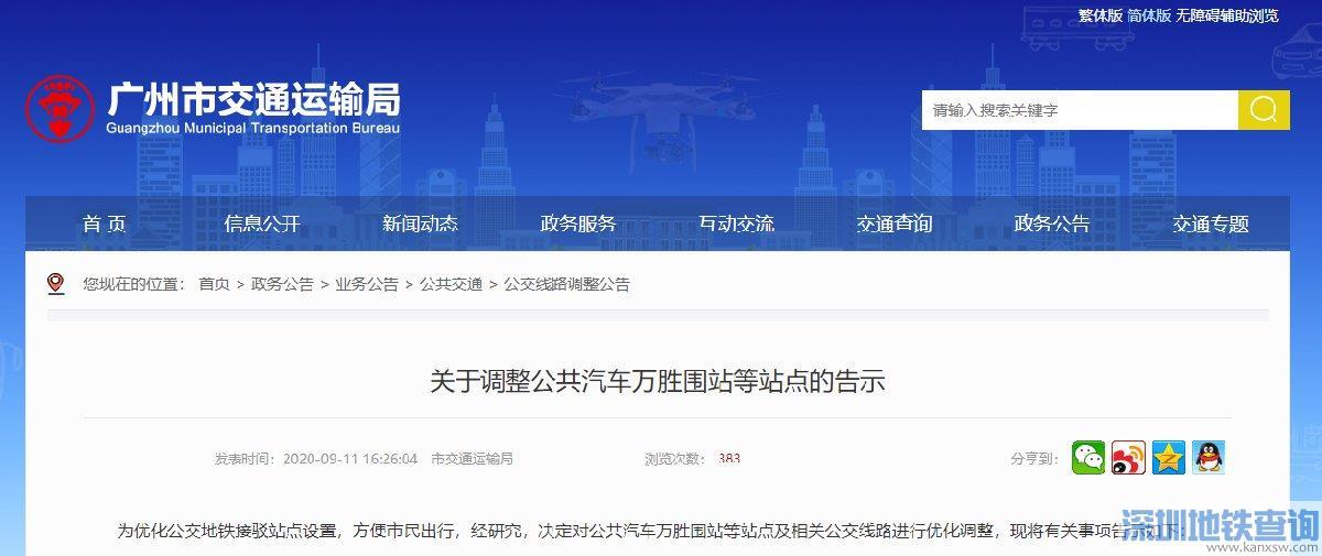 广州公交2020年10月1日起调整安排一览