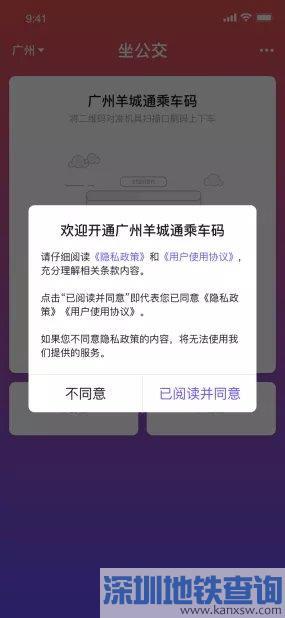 2020北京公交APP可以在广州乘坐公交地铁吗?