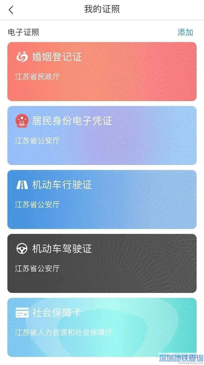 江苏上海浙江安徽4地电子驾驶证及行驶证2020年9月30日起互认