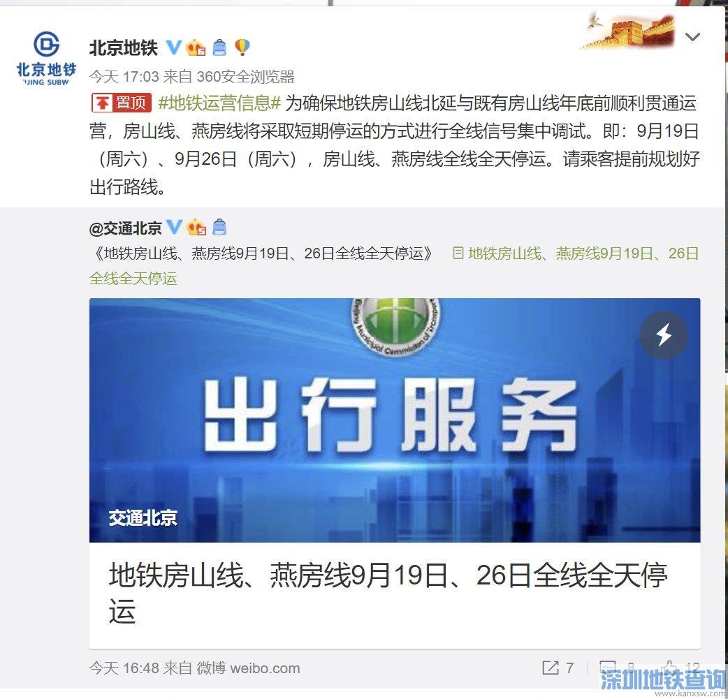 北京地铁房山线、燕房线2020年9月19日、9月26日全线全天停运及出行提示