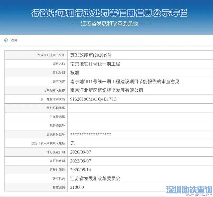 南京地铁11号线一期工程近日正式获批