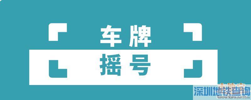 广州2021年1月车牌摇号指南(时间+数量+结果查询)