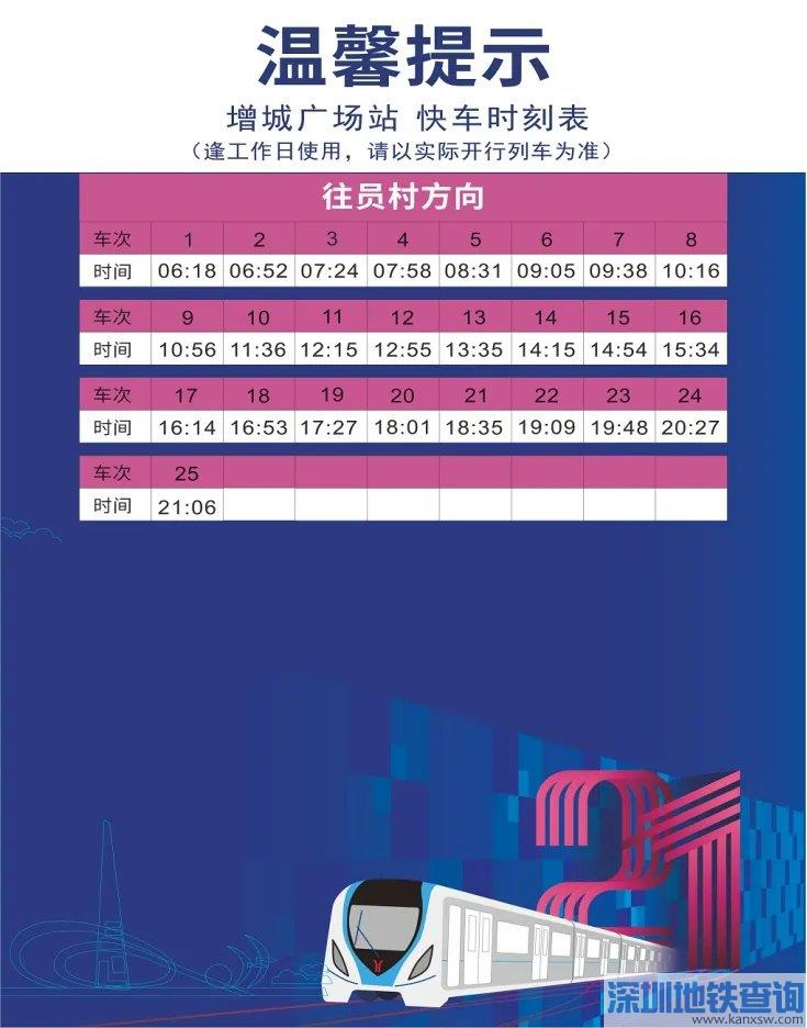 广州地铁21号线快车时刻表2021年1月4号起调整一览