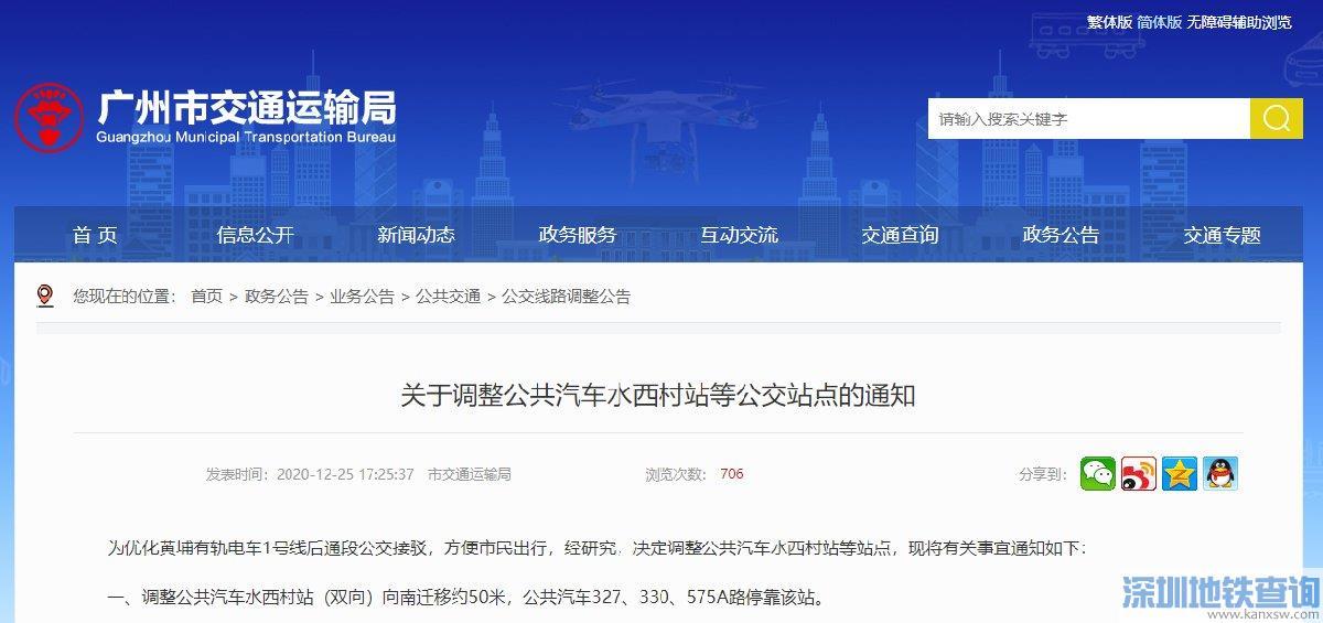 广州水西村公交站等站点2020年12月28日起调整一览