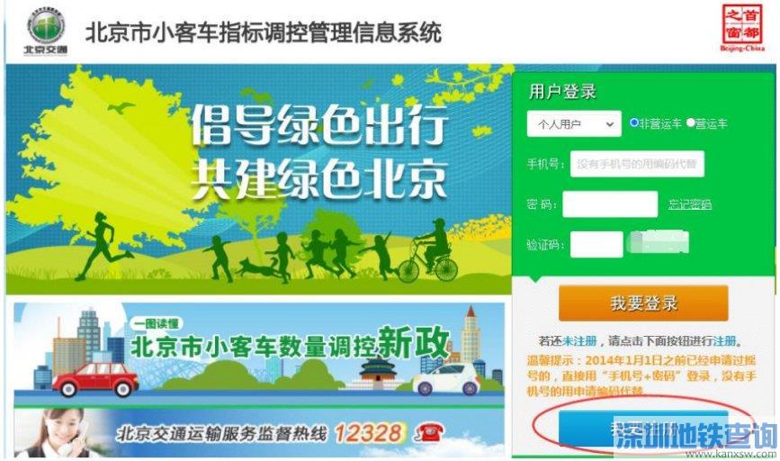 2021北京小客车家庭车牌摇号怎么申请?