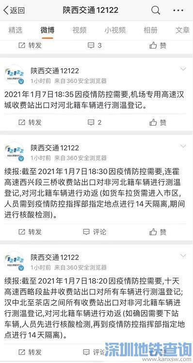2021陕西高速疫情防控交通管制措施一栏
