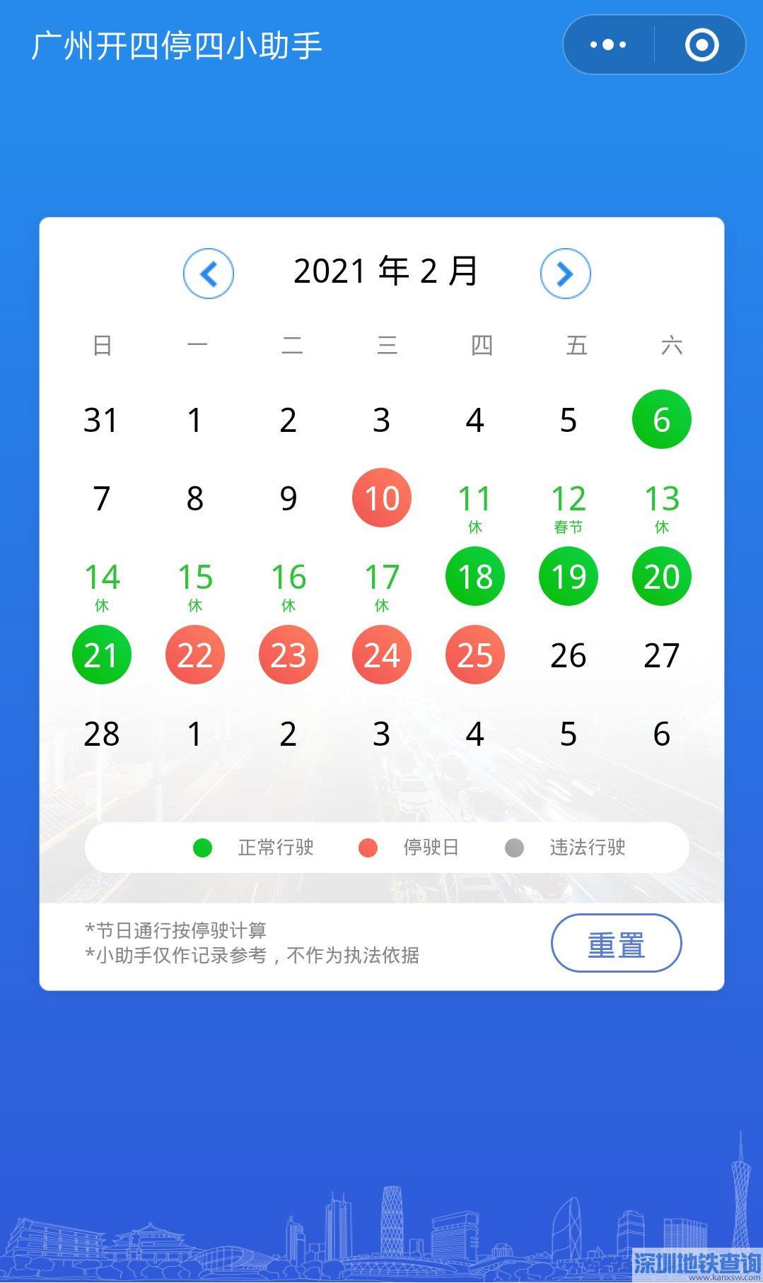 广州外地车2021春节最长可连开15天