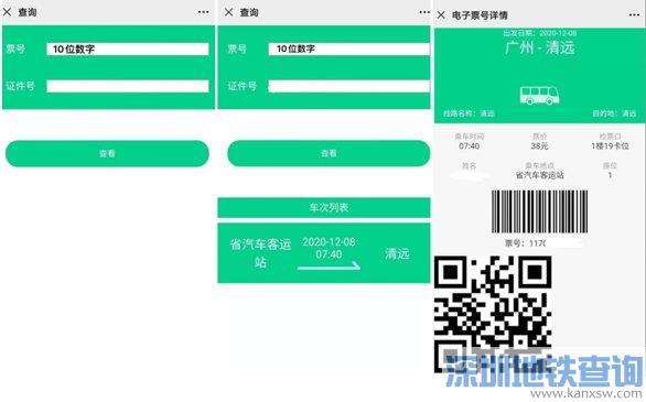 广东省汽车站和罗冲围客运站已开售2021春运汽车票