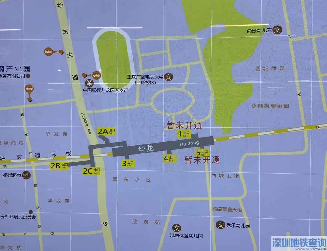 重庆环线华龙站开通情况(附出口信息)