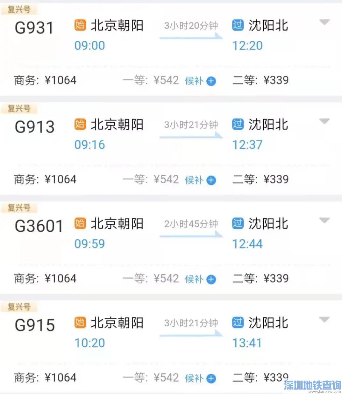 京哈高铁票价多少钱?附购票方式