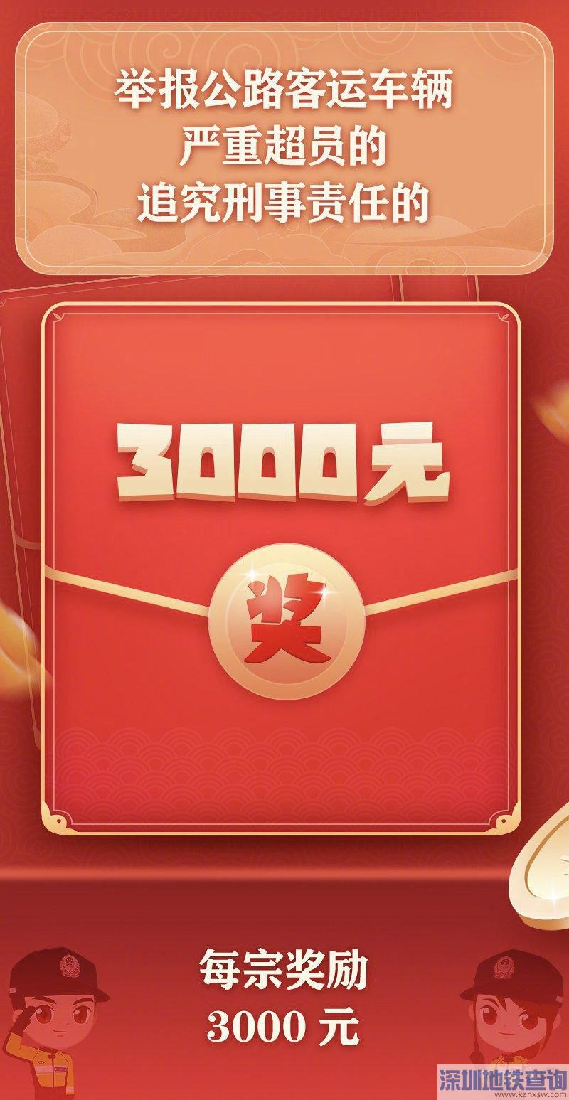 深圳2021春运超载举报有奖时间+奖励标准+举报方法