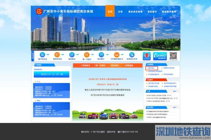 2018年9月广州车牌竞价流程一览(组图)
