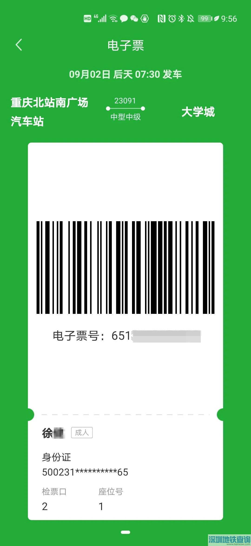 重庆汽车站可以使用电子票吗?