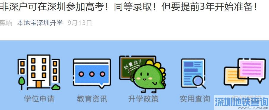 广东省2022普通高考报名条件一览 符合其中一点即可