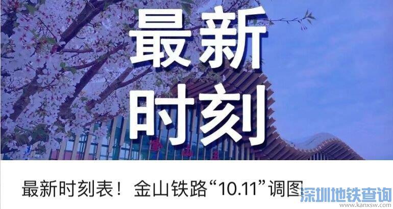 上海金山铁路2021年10月11日起调图(附最新时刻表)