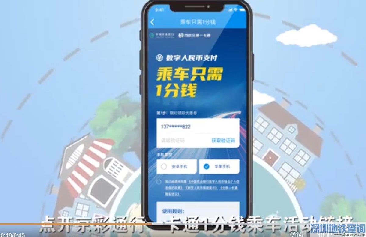 北京一卡通1分钱乘车优惠活动介绍