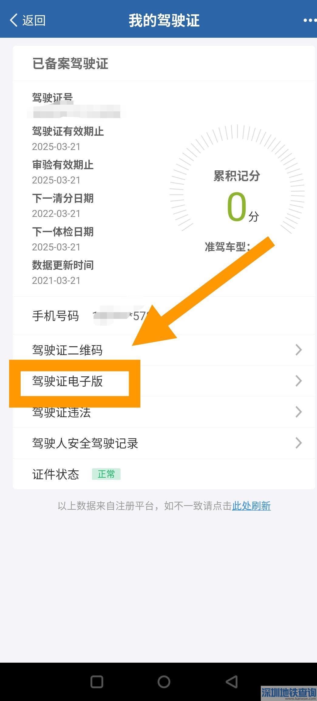深圳使用电子驾驶证能处理交通违法吗?附详细图文教程