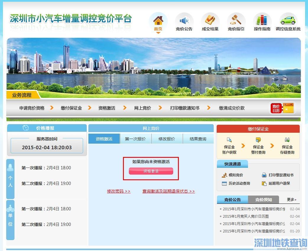 深圳2021第2期车牌竞价资格审核结果查询时间