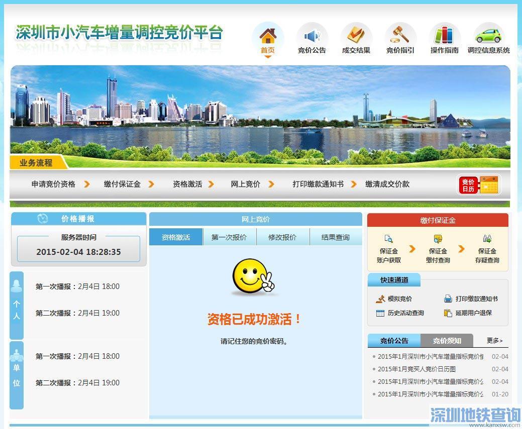 深圳2021年2月车牌竞价资格激活期限到什么时候