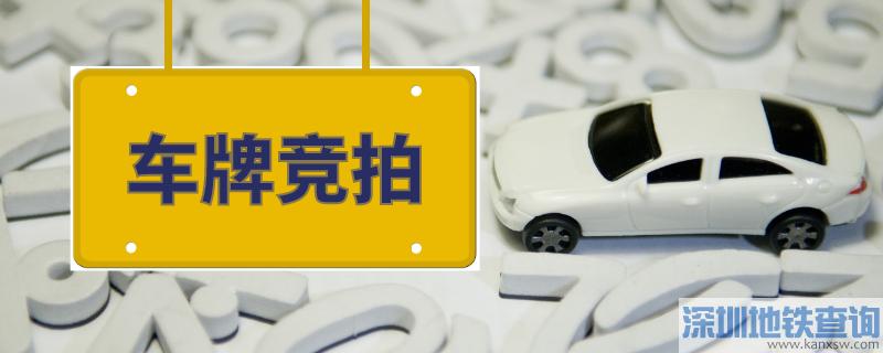 广州2021年2月车牌竞价指南(数量+时间+流程)