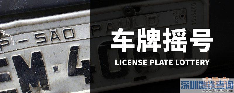 广州2021年2月车牌摇号结果什么时候出来?