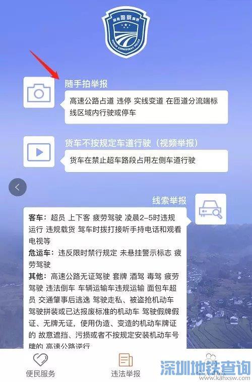 湖南高速随手拍照交通违法详细举报流程一览
